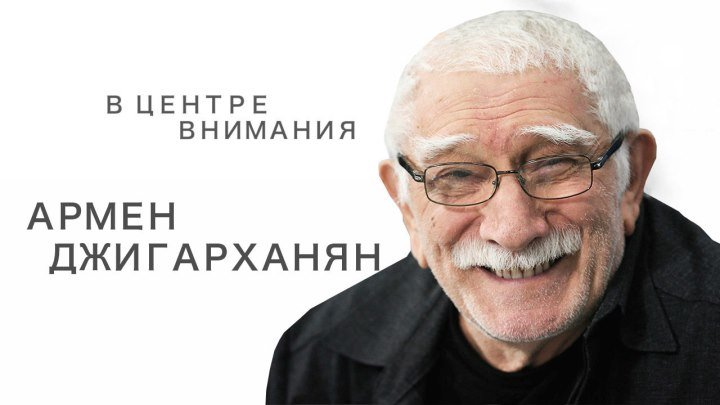 В центре внимания Армен Джигарханян