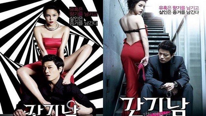 Аромат HD(триллер, драма, комедия, детектив)2012