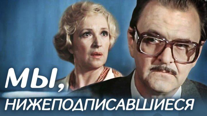 Мы, нижеподписавшиеся. 1 серия 1981г. Золотая коллекция художественных фильмов.