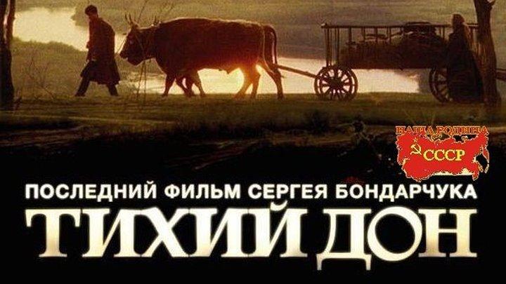 Тихий Дон (шестая серия)(2009)
