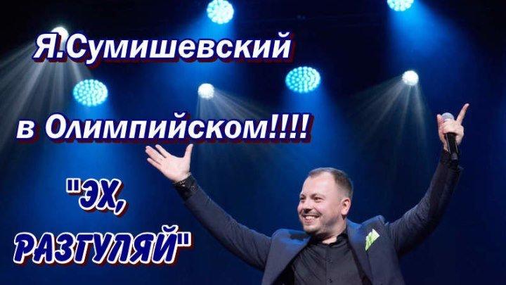 Я. Сумишевский в ОЛИМПИЙСКОМ!!! - `ЭХ, РАЗГУЛЯЙ` -`ДАВАЙ ОСТАВИМ ВСЁ, КАК ЕСТЬ`