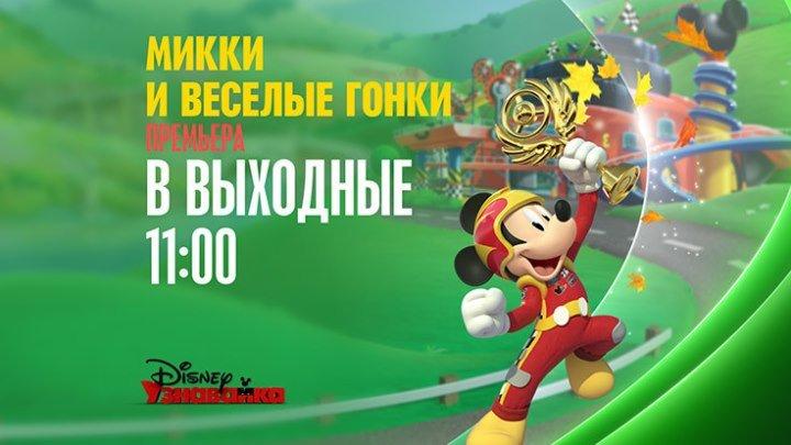 """Премьера мультсериала """"Микки и веселые гонки"""" на Канале Disney!"""