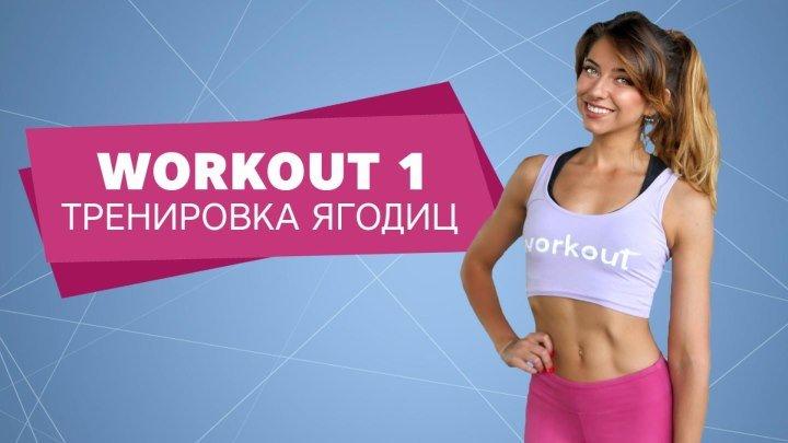 Осень Workout. Тренировка ягодиц [Workout _ Будь в форме]