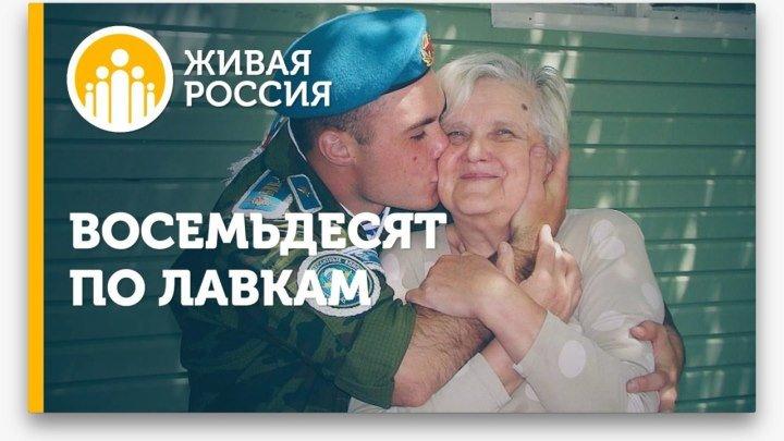 Живая Россия - Восемьдесят по лавкам