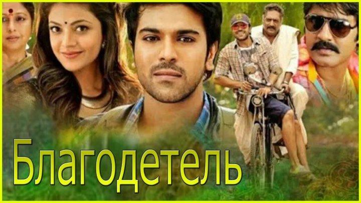 Благодетель (2014) Индия