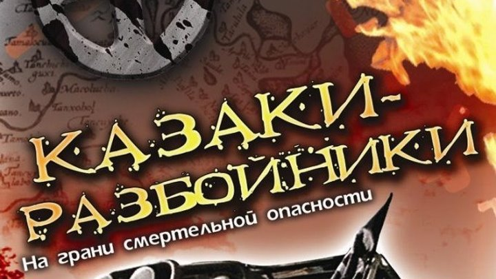 Казаки-разбойники (2008) 3 серия.