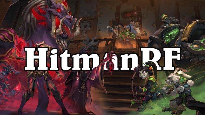 Hearthstone: Heroes of Warcraft. [RU] Это будет леген..., подожди, подожди.., дарный врыв в арену:)