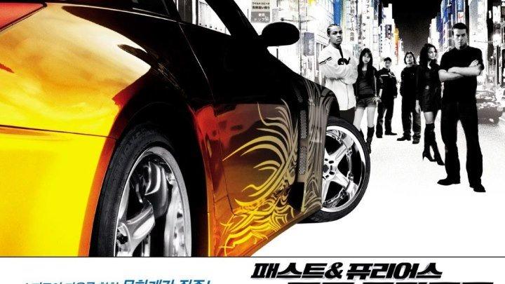 Форсаж: 3 Тройной форсаж: Токийский Дрифт 3 (2006) HD 720p