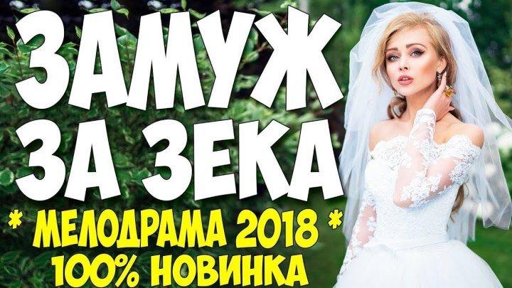 Фильм поженил всех! ٭٭ ЗАМУЖ ЗА ЗЕКА ٭٭ Русские мелодрамы 2019 новинки HD