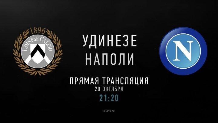 Удинезе - Наполи (20 октября 21:30 МСК)