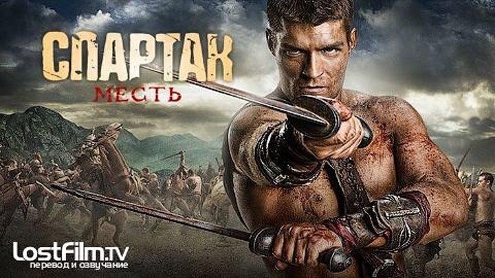 Спартак:Месть. 2012. (3 сезон полностью).