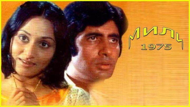 Мили (1975) Индия