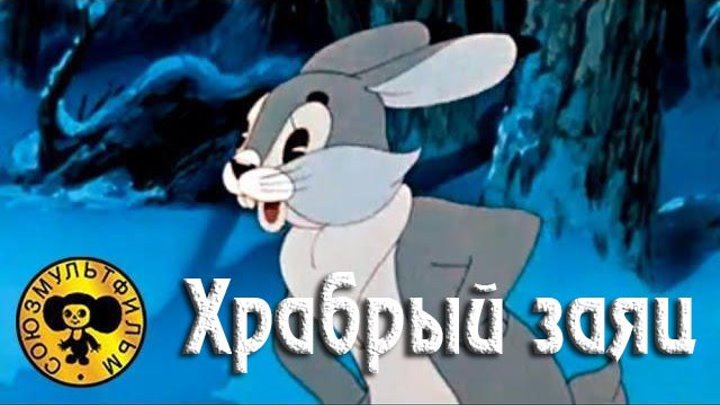 Зимний мультик. Храбрый заяц...