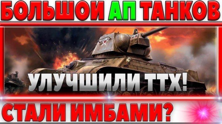 #Marakasi_wot: 📈 📺 АПНУЛИ СТАРЫЕ ТАНКИ ИГРЫ! НАКОНЕЦ-ТО, СТАЛИ ЛИ ПОСЛЕ ЭТОГО ИМБАМИ? БОЛЬШОЙ АП ТАНКОВ world of tanks #ап #видео