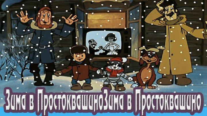 Новогодние мультфильмы. Зима в Простоквашино...