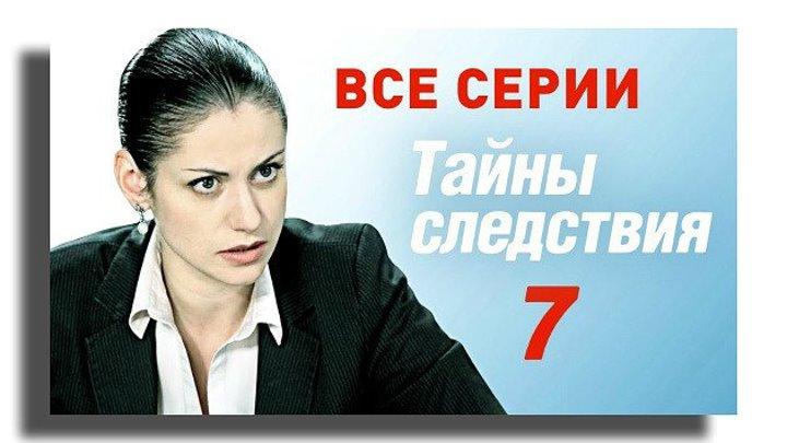 Тайны следствия 7 сезон Все серии подряд