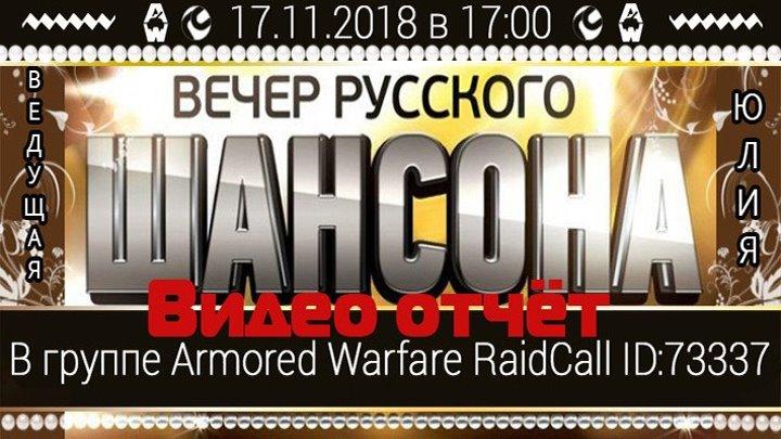 VIDEO FHD ОТЧЁТ Вечер русского шансона RaidCall 73337 17.11.18