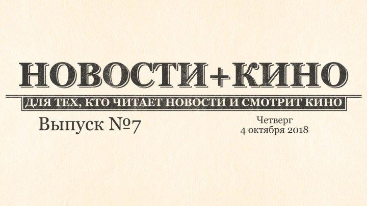 Новости + кино. Выпуск 7