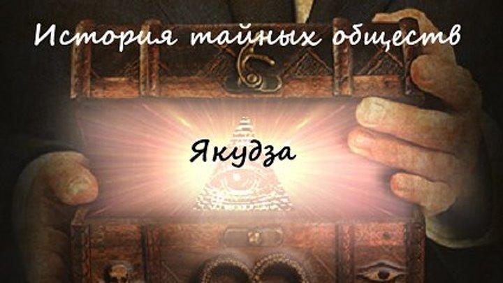 История тайных обществ. Якудза