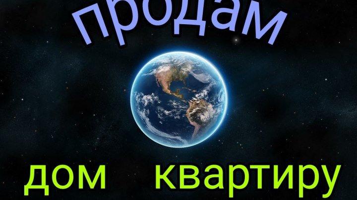 квартира дом - 730 тр