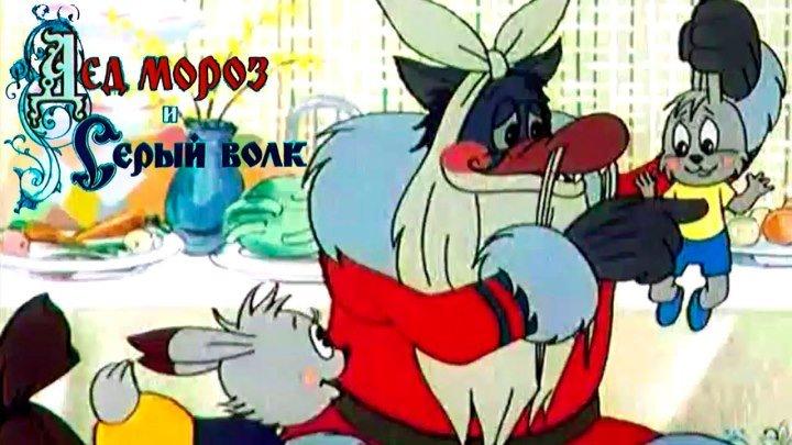 Новогодние мультфильмы - Дед Мороз и серый волк...