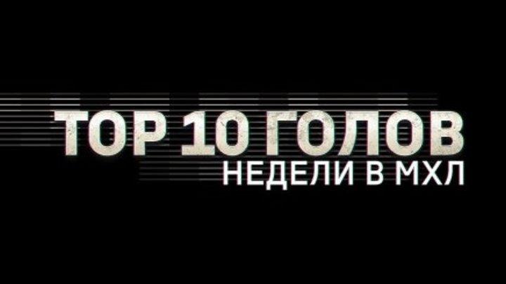Лучшие голы 4-й недели МХЛ (сезон 18/19)