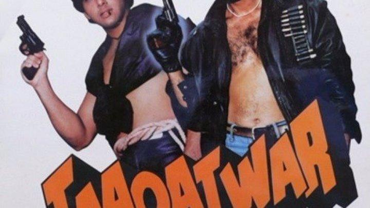 Сильнее дьявола / Taaqatwar (1989)@
