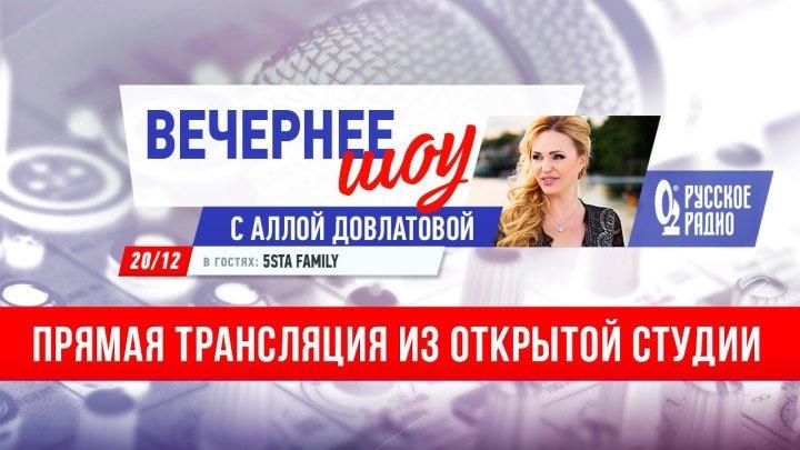 5STA FAMILY в «Вечернем шоу Аллы Довлатовой»