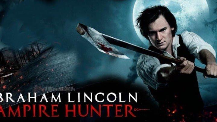 Охотник на вампиров (2012).HD(ужасы, фэнтези, боевик, Вестерн)