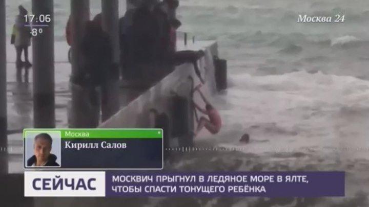 🔴 Москвич прыгнул в ледяное море в Ялте и спас тонущего ребенка