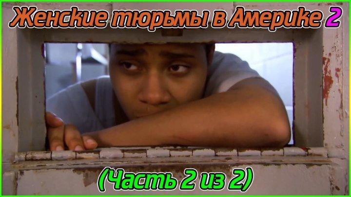 Женские тюрьмы в Америке 2 (Часть 2 из 2) (1080p)
