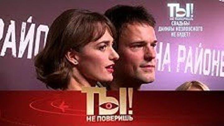 Ты не поверишь_ Данила Козловский и его возлюбленная, а также - боль Дмитрия Нагиева