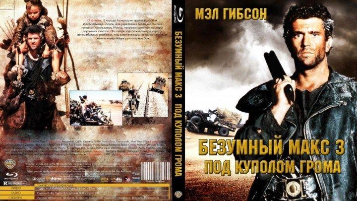 Безумный Макс 3 Под куполом грома (1985) фантастика, боевик,