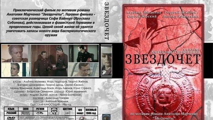 Звездочёт [3 серия] (1986) - приключения