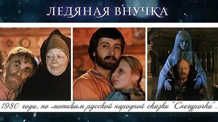 сказка. « ЛЕДЯНАЯ ВНУЧКА » 1980.Ⓜ