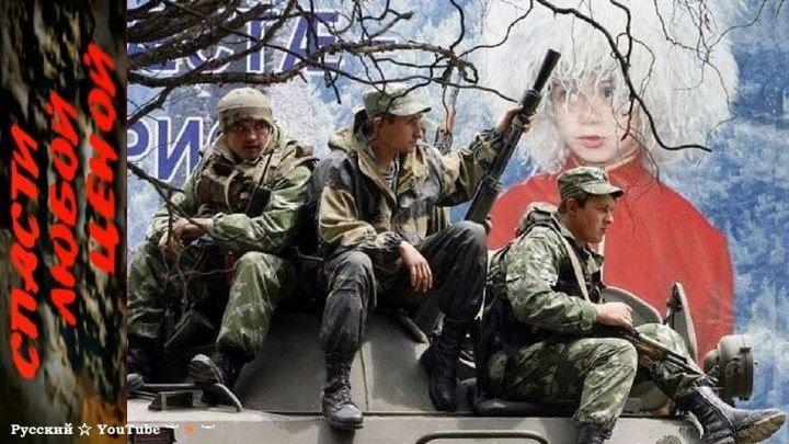 Спасти любой ценой 💥 Война в Южной Осетии 08.08.08. ⋆ Русский ☆ YouTube ︸☀︸
