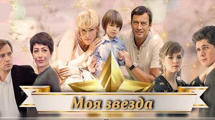 Моя звезда [1 серия] (2018) - мелодрама