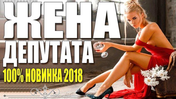 Фильм порвал богатых! ЖЕНА ДЕПУТАТА Русские мелодрамы 2018 новинки HD