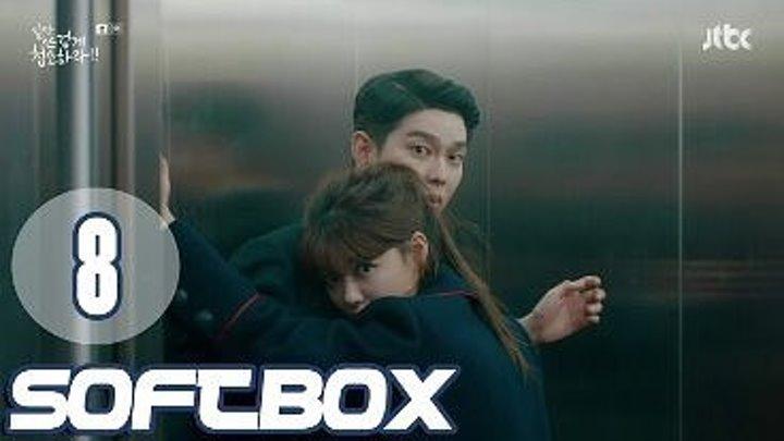 [Озвучка SOFTBOX] Уборка со страстью 8 серия