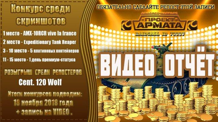 VIDEO FHD ОТЧЁТ Конкурс Танк ИТ-1 RaidCall 73337 18.11.18