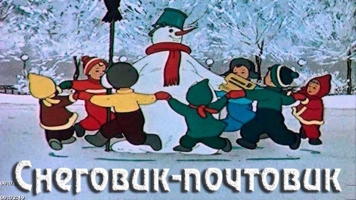 Новогодние мультфильмы. Снеговик-почтовик...