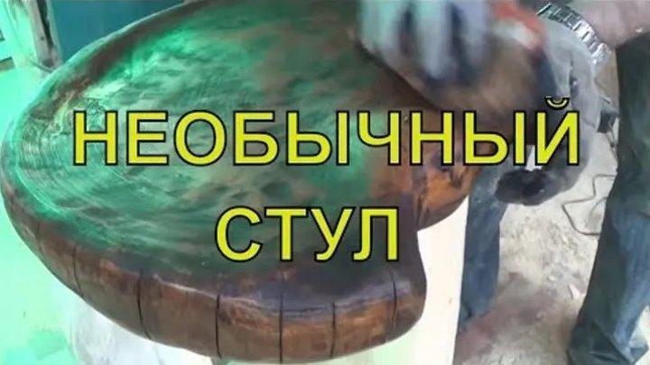 КАК СДЕЛАТЬ НЕОБЫЧНЫЙ СТУЛ. DiResta STYLE, Брутальный стул.Мебель своими руками #forestlamp