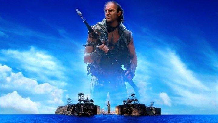 Водный мир (Waterworld). 1995. Фантастика, боевик, приключения