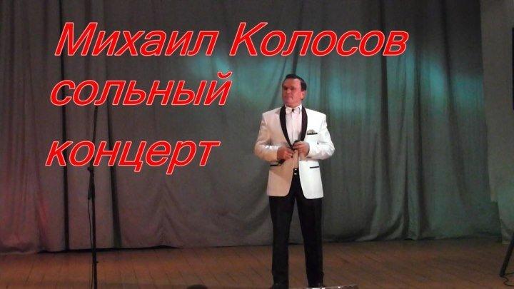 Михаил Колосов <30 лет спустя> сольный концерт