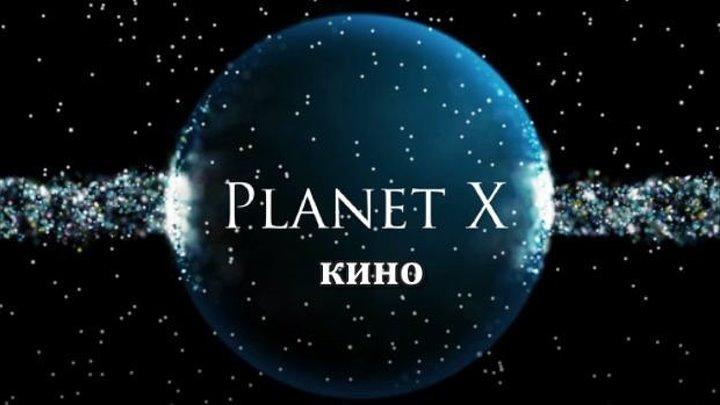 PLANET-X КИНО Звёздные войны: Эпизод 2 – Атака клонов