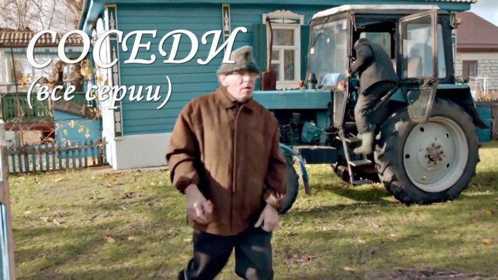 Русская мелодрама «Соседи» (все серии)