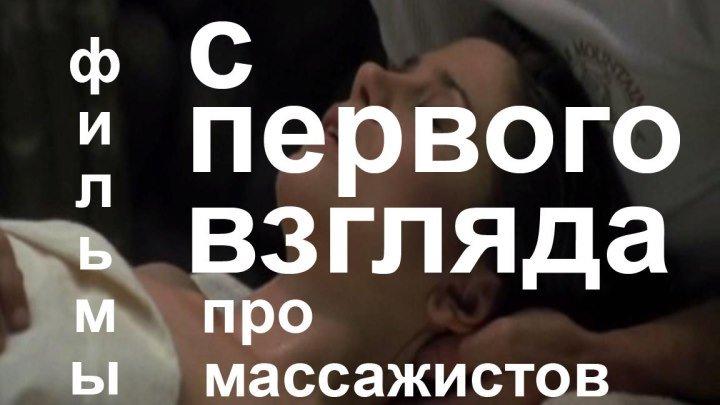 Фильм про массажистов. С первого взгляда