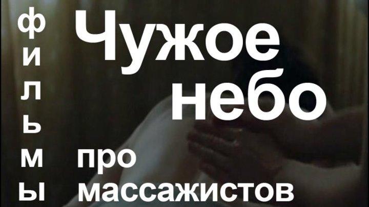 Фильм про массажистов. Чужое небо