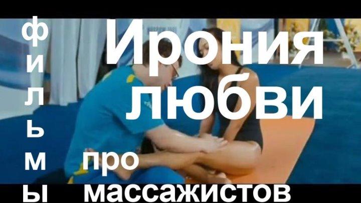 Фильм про массажистов. Ирония любви