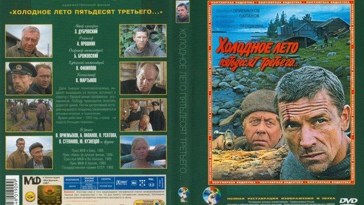 Холодное лето пятьдесят третьего HD 1987